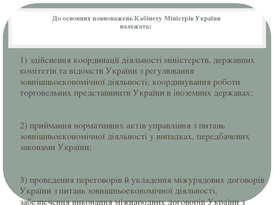 До основних повноважень Кабінету Міністрів України належать: 1) здійснення ко...