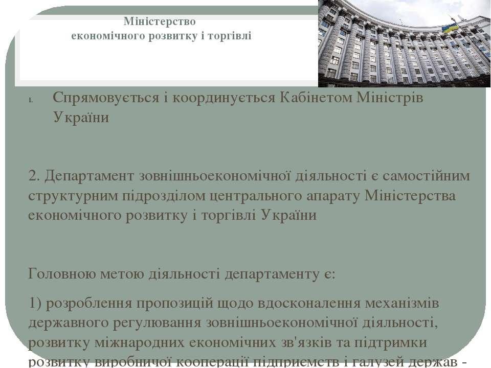 Міністерство економічного розвитку і торгівлі Спрямовується і координується К...