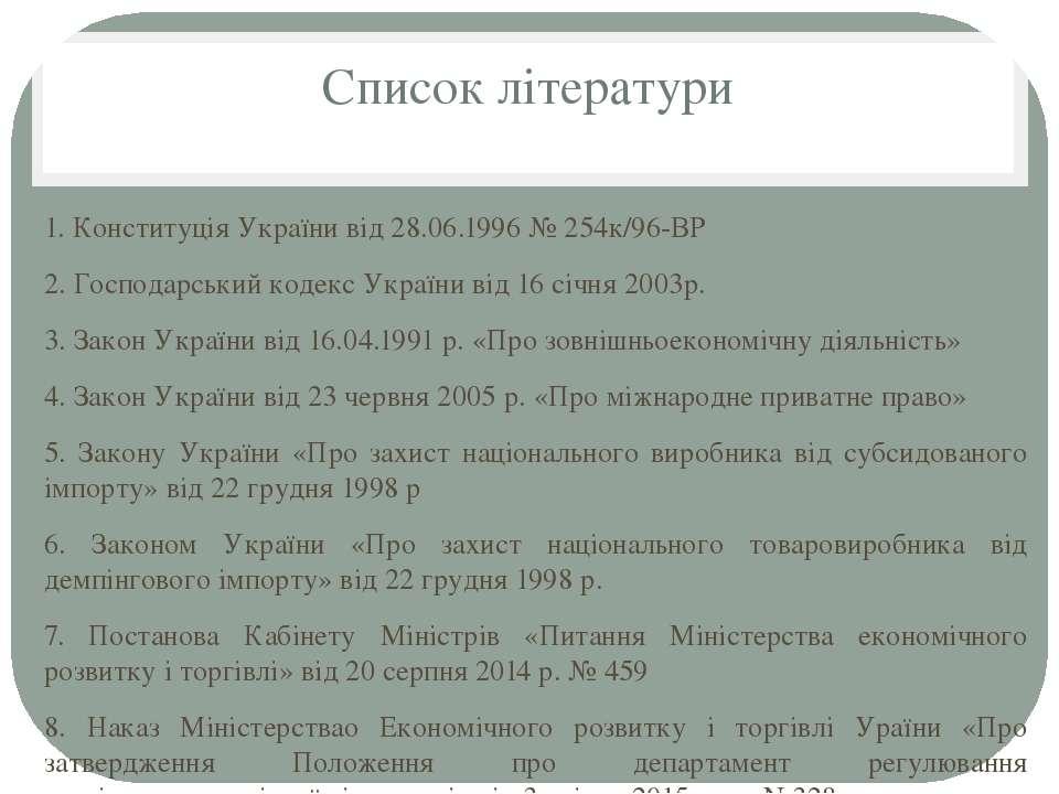 Список літератури 1. Конституція України від28.06.1996№254к...