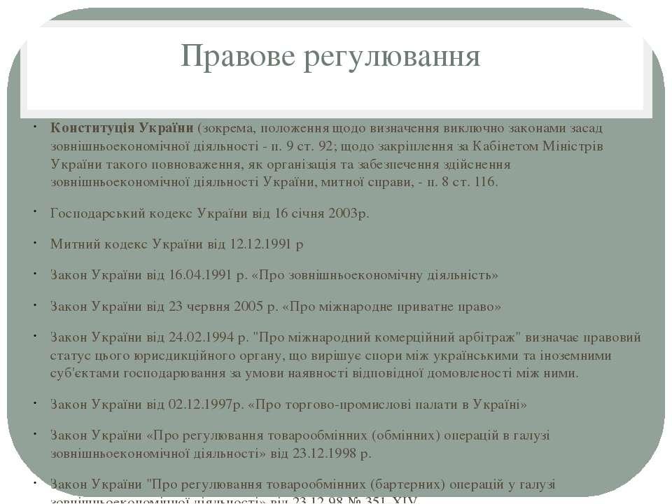 Правове регулювання Конституція України (зокрема, положення щодо визначення в...