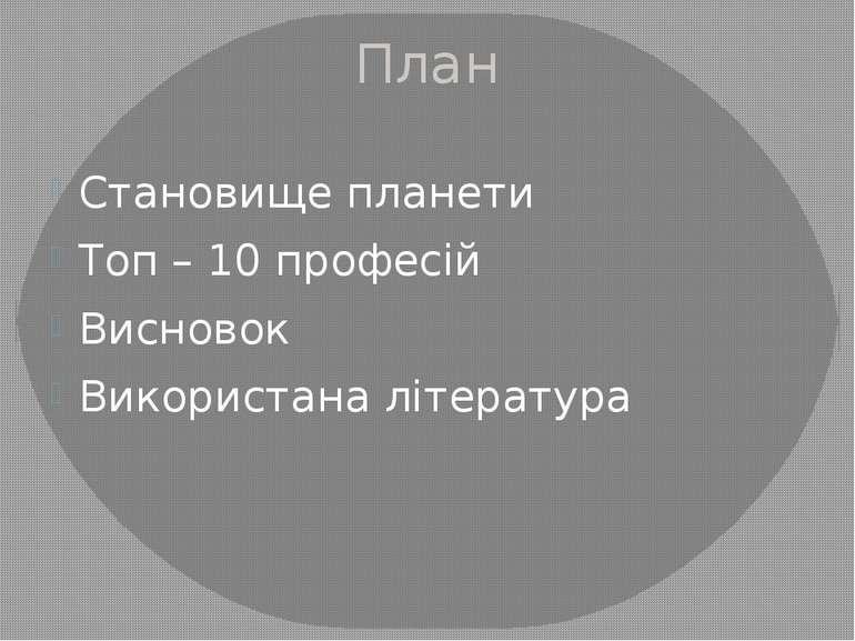Топ – 10 професій Наномедики Торгівці внутрішніми органами Флеш-хірурги Геноа...