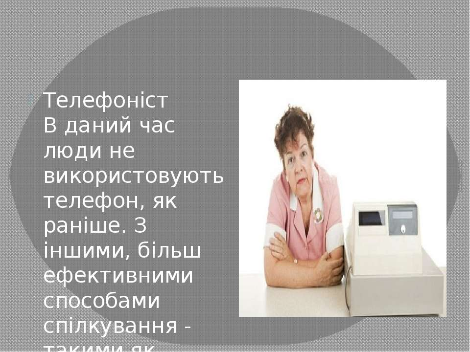 Телефоніст В даний час люди не використовують телефон, як раніше. З іншими, б...