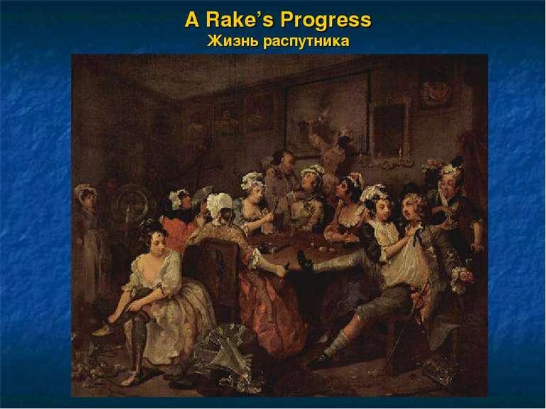 A Rake's Progress Жизнь распутника