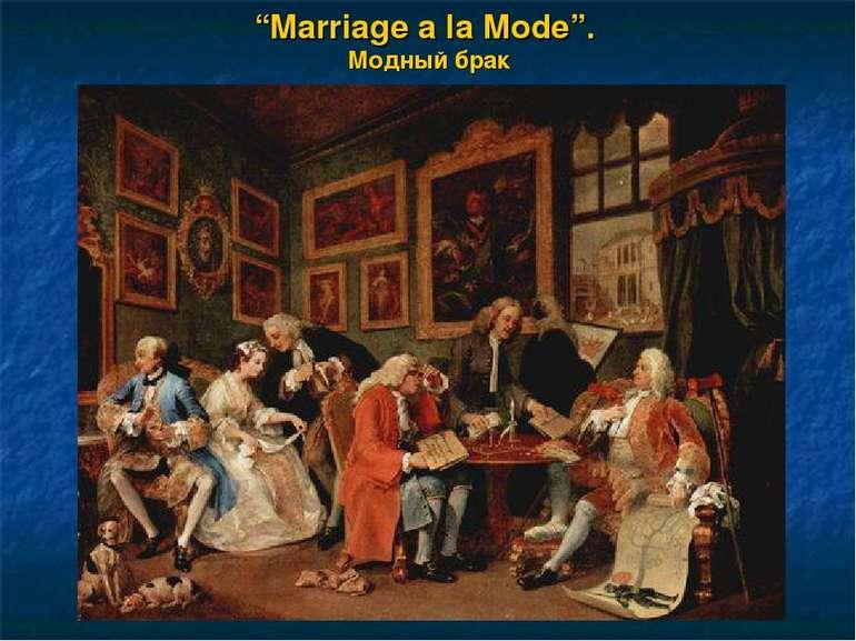 """""""Marriage a la Mode"""". Модный брак"""