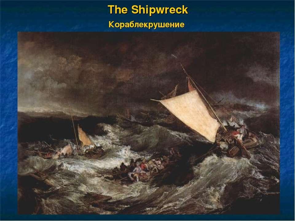 The Shipwreck Кораблекрушение
