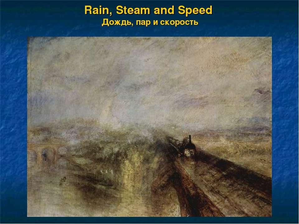 Rain, Steam and Speed Дождь, пар и скорость