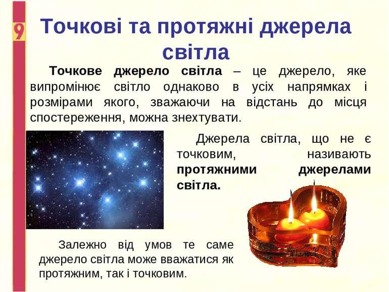 Точкові та протяжні джерела світла Точкове джерело світла – це джерело, яке в...