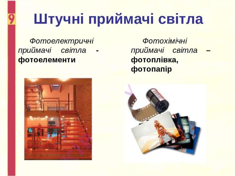 Штучні приймачі світла Фотоелектричні приймачі світла - фотоелементи Фотохімі...
