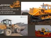 Бульдозери Бульдозер – це універсальна землерийно-транспортна техніка, що вкл...