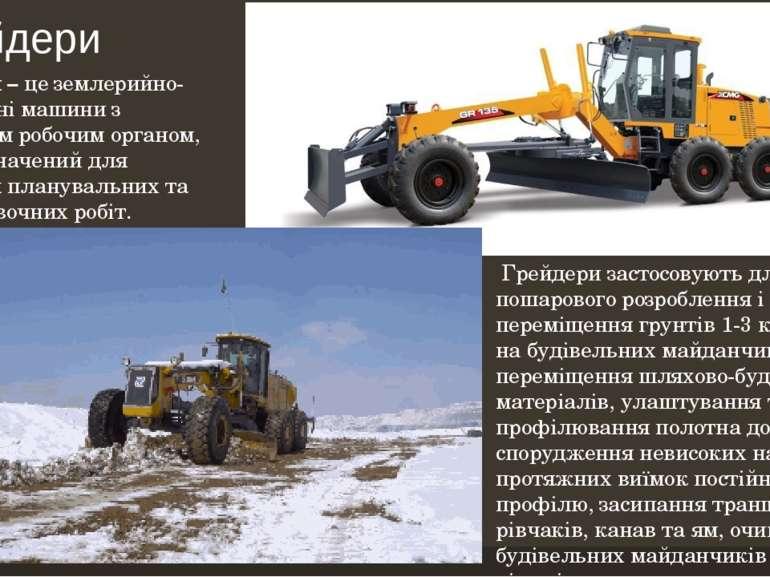 Грейдери Грейдери – це землерийно-транспортні машини з відвальним робочим орг...