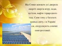 Від Сонця залежать усі джерела енергії: енергія вітру, води, вугілля, нафти і...
