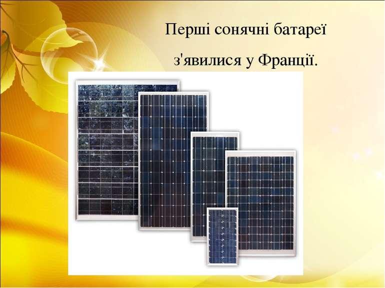 Перші сонячні батареї з'явилися у Франції.
