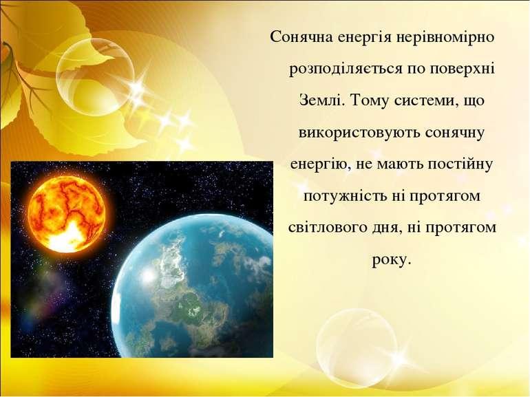Сонячна енергія нерівномірно розподіляється по поверхні Землі. Тому системи, ...