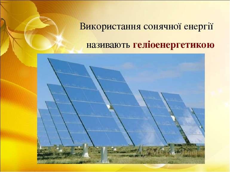 Використання сонячної енергії називають геліоенергетикою