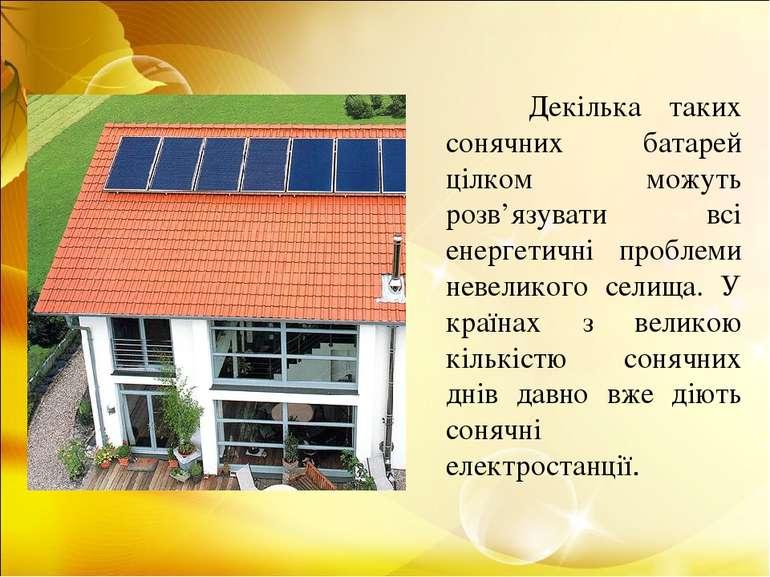 Декілька таких сонячних батарей цілком можуть розв'язувати всі енергетичні пр...