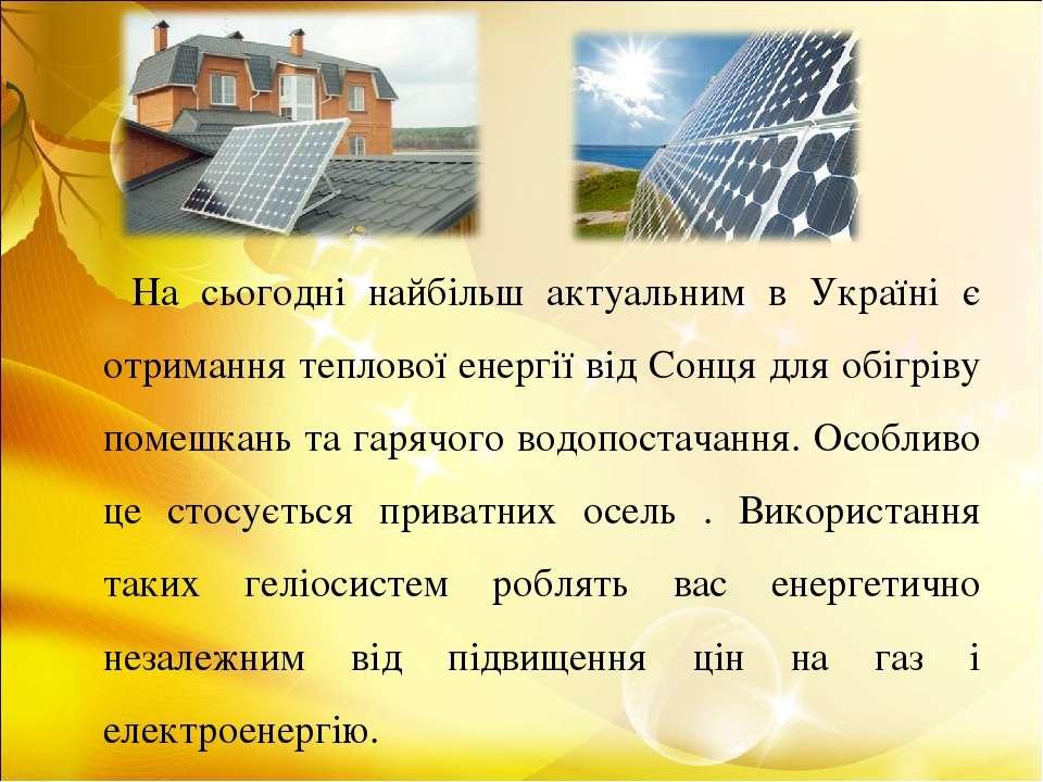 На сьогодні найбільш актуальним в Україні є отримання теплової енергії від Со...