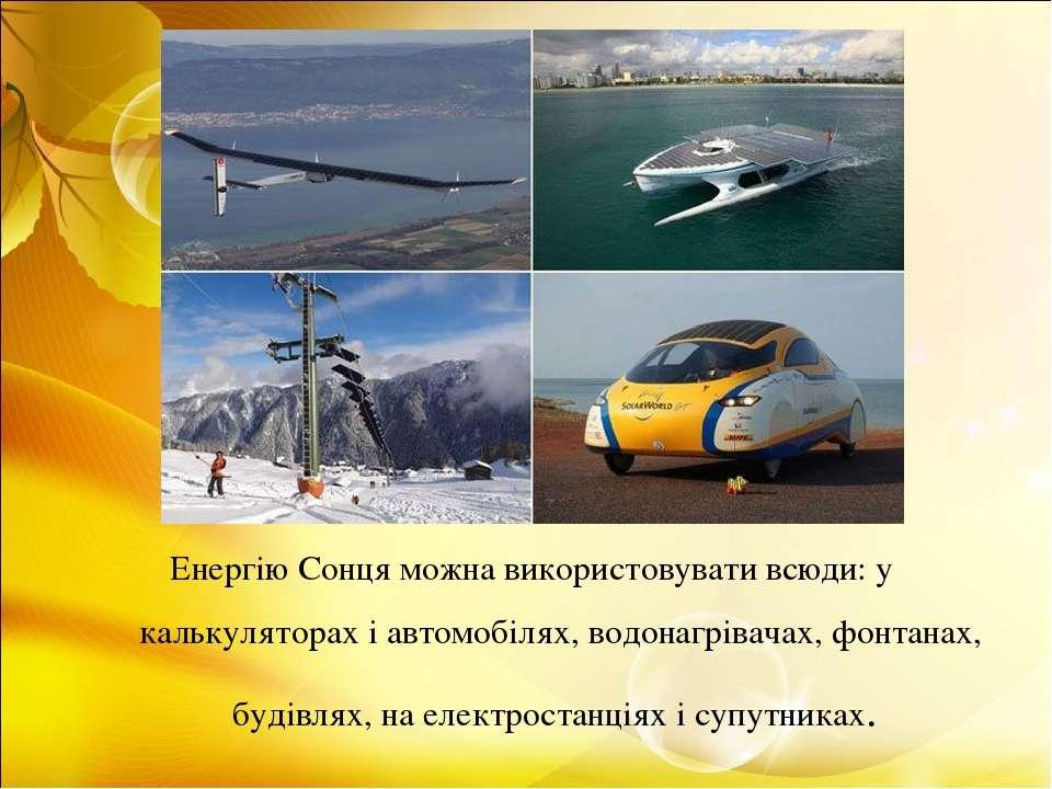 Енергію Сонця можна використовувати всюди: у калькуляторах і автомобілях, вод...