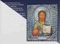 В українському мистецтві широке застосування знайшов орнамент. Любов до декор...
