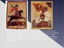 Одним з найбільш значних творів ранньої української живопису є ікона «Юрій Зм...