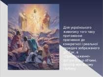 Для українського живопису того часу притаманне прагнення до конкретної і реал...