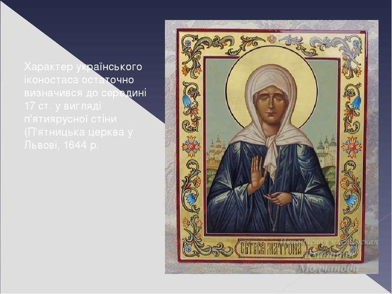 Характер українського іконостаса остаточно визначився до середині 17 ст. у ви...