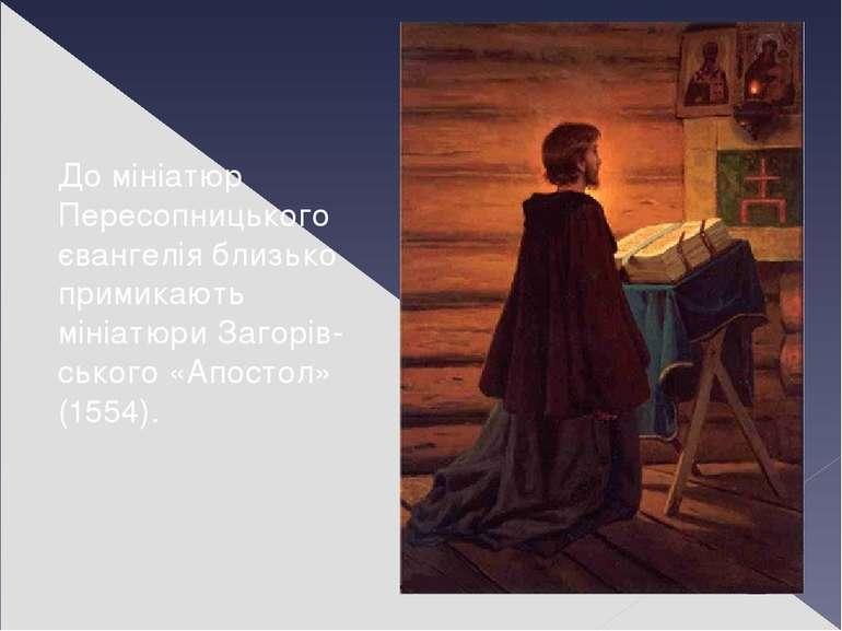 До мініатюр Пересопницького євангелія близько примикають мініатюри Загорів-сь...