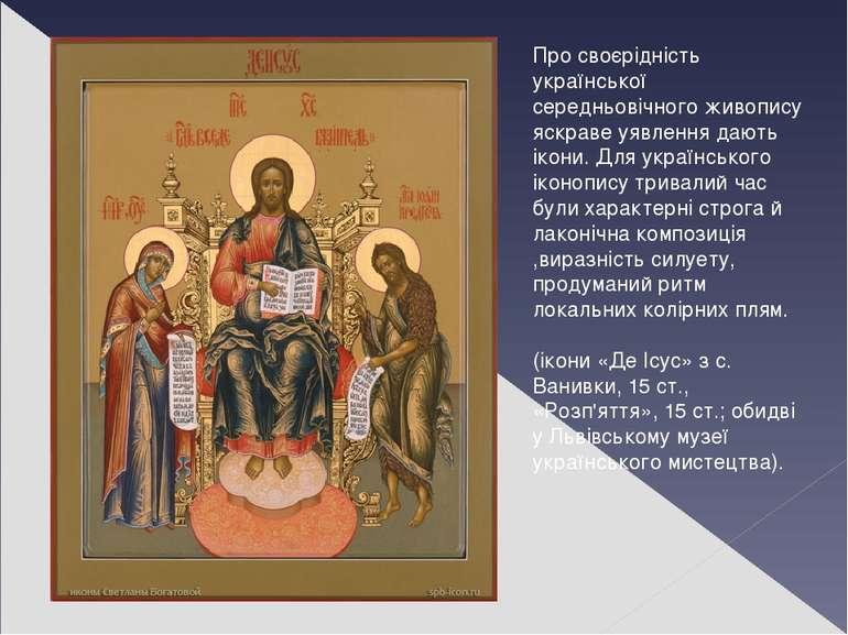 Про своєрідність української середньовічного живопису яскраве уявлення дають ...