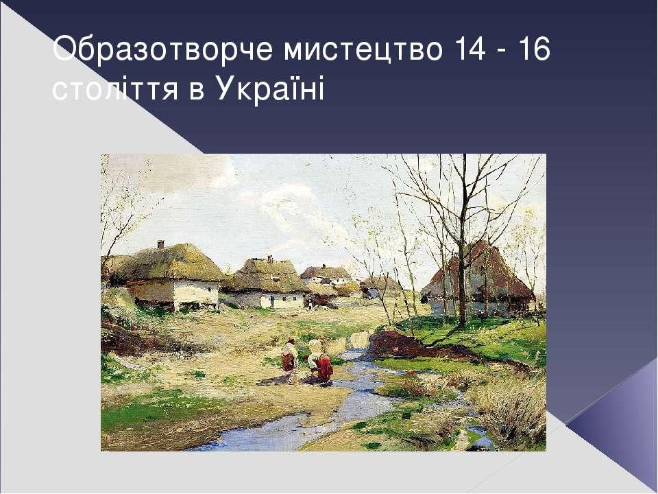 Образотворче мистецтво 14 - 16 століття в Україні