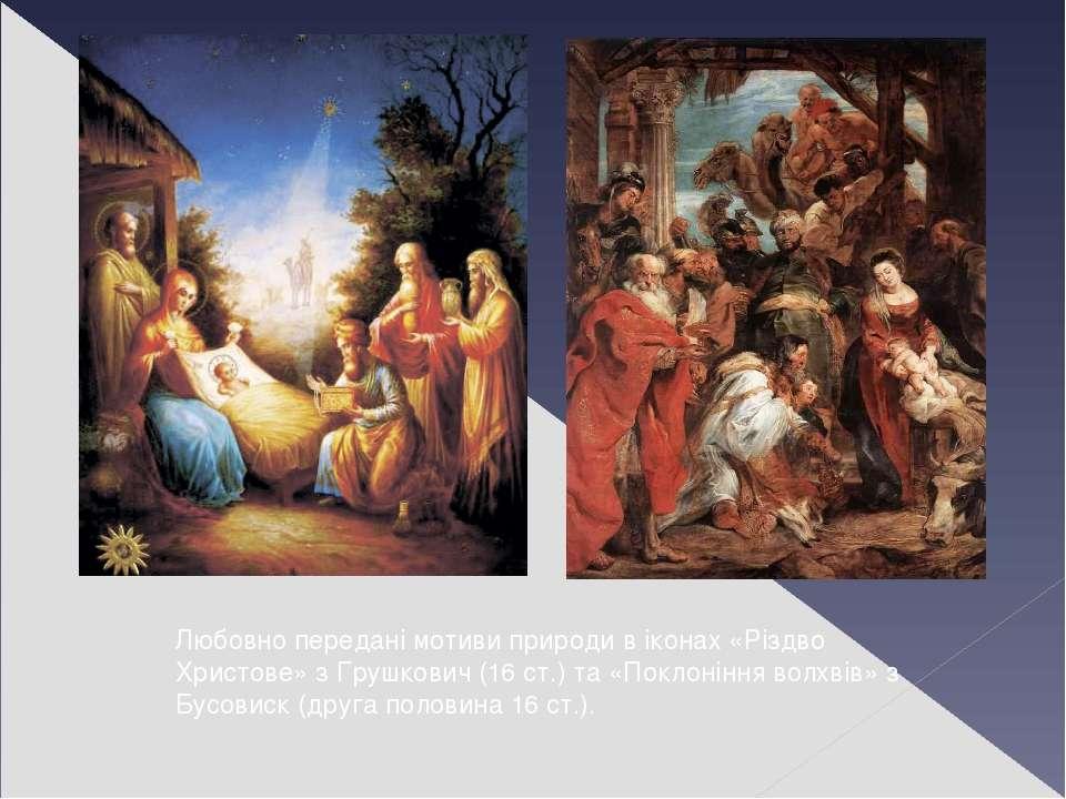 Любовно передані мотиви природи в іконах «Різдво Христове» з Грушкович (16 ст...