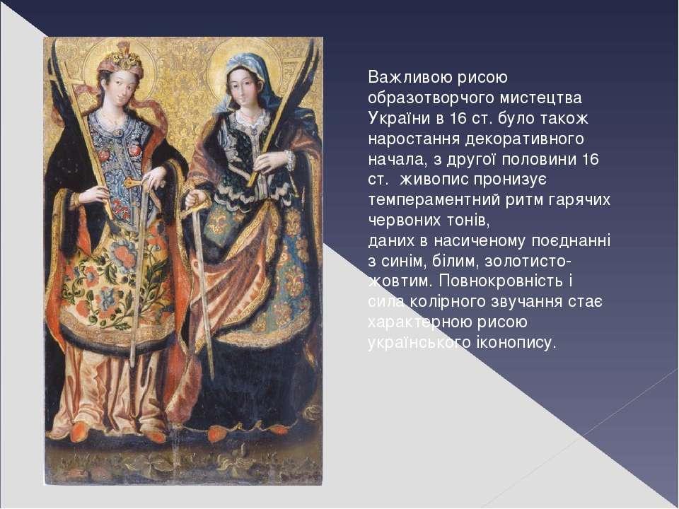 Важливою рисою образотворчого мистецтва України в 16 ст. було також наростанн...