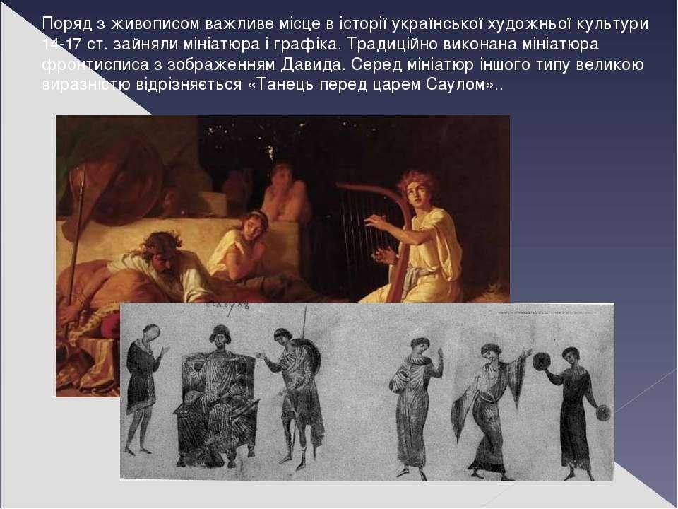 Поряд з живописом важливе місце в історії української художньої культури 14-1...