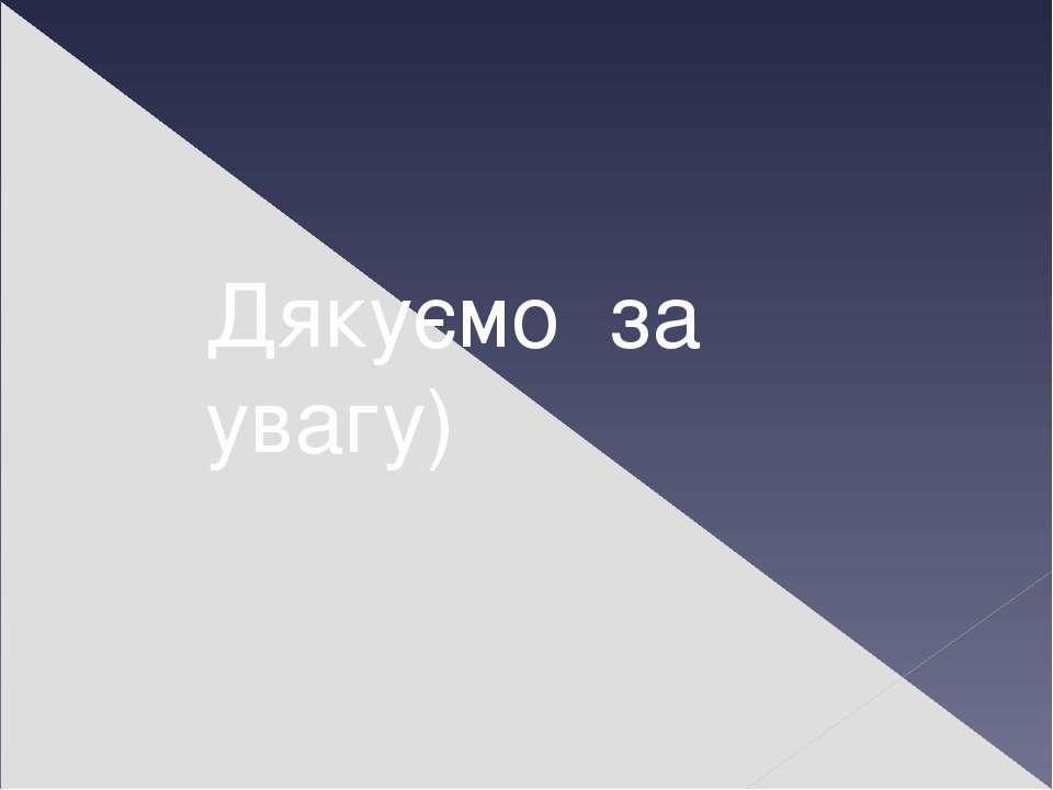 Дякуємо за увагу)