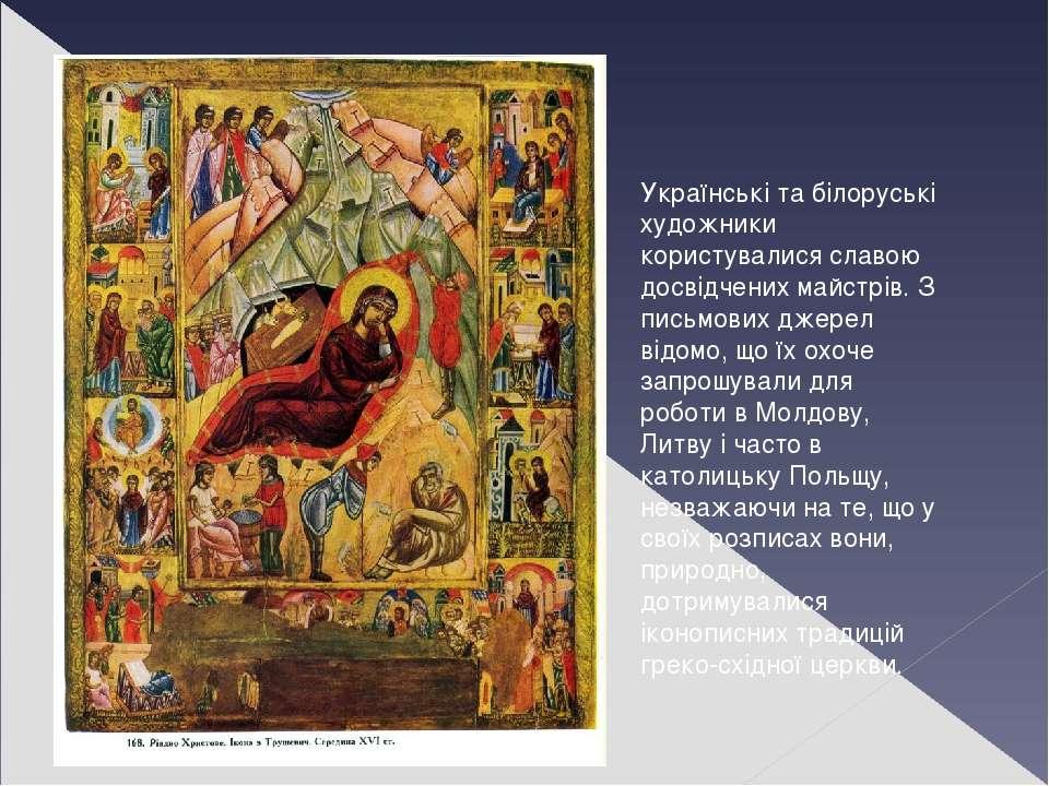 Українські та білоруські художники користувалися славою досвідчених майстрів....