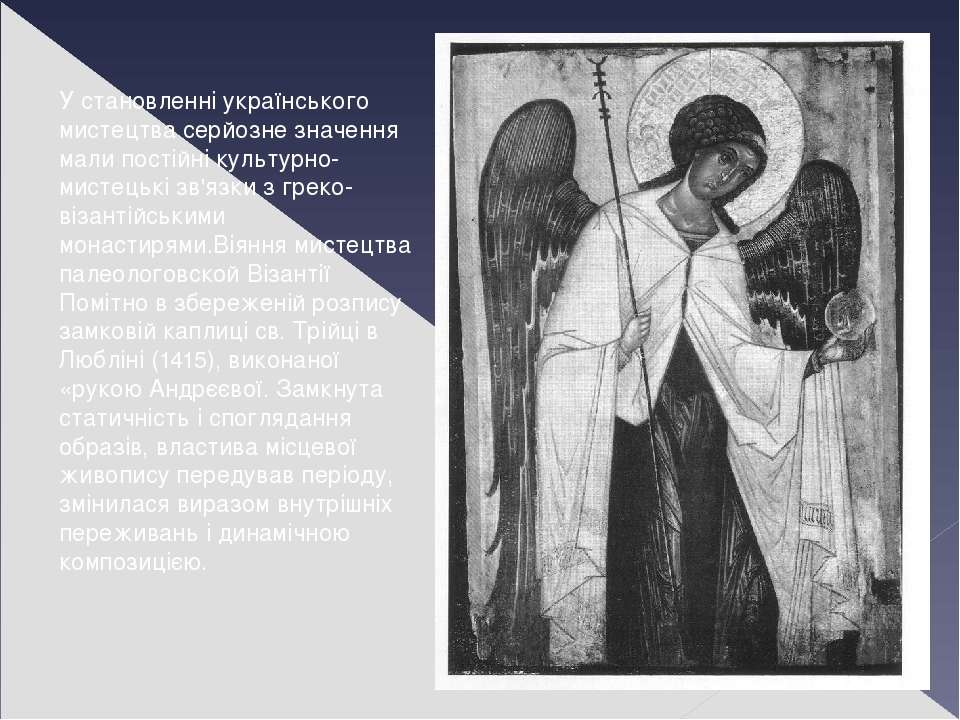 У становленні українського мистецтва серйозне значення мали постійні культурн...