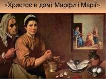 «Христос в домі Марфи і Марії»