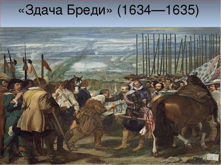 «Здача Бреди» (1634—1635)