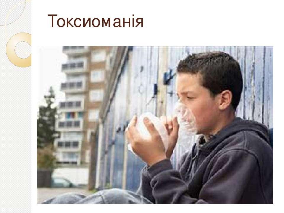 Токсиоманія