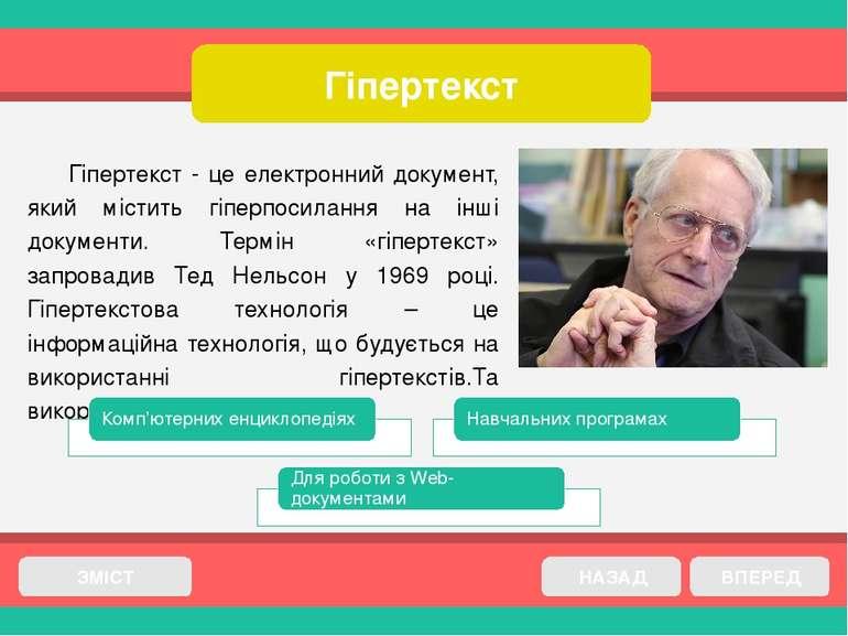 Команди HTML ЗМІСТ ВПЕРЕД НАЗАД Команди мови HTML називаються тегами. Теги бу...