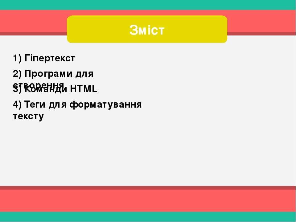 Програми для створення ЗМІСТ ВПЕРЕД НАЗАД Для створення web-сторінок web-диза...