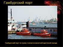 Гамбургский порт Гамбургский порт по праву считается визитной карточкой города.