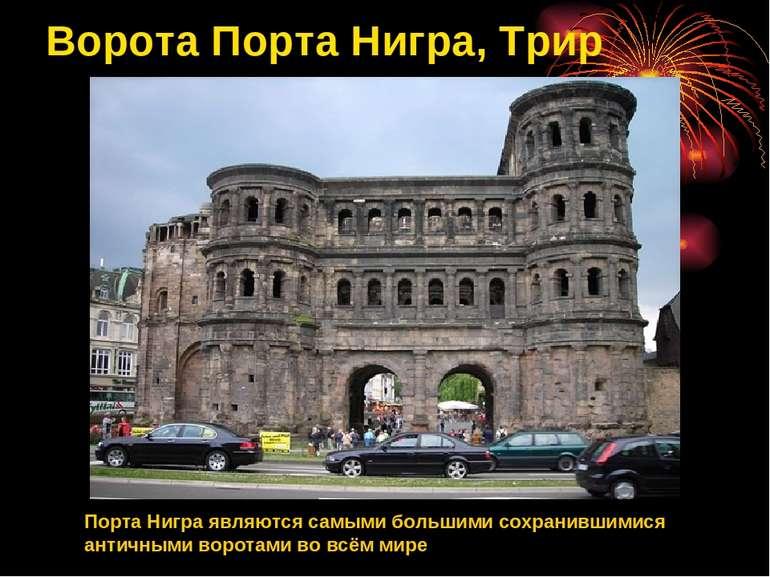 Ворота Порта Нигра, Трир Порта Нигра являются самыми большими сохранившимися ...
