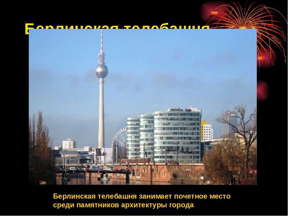Берлинская телебашня Берлинская телебашня занимает почетное место среди памят...