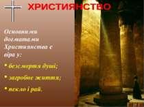 Основними догматами Християнства є віра у: безсмертя душі; загробне життя; пе...