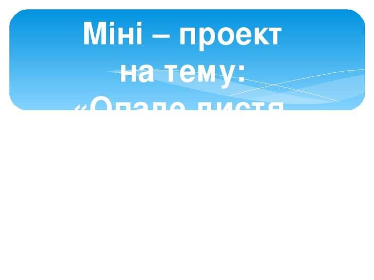 Міні – проект на тему: «Опале листя. Це користь чи шкода?» Корнієнко Дарії 5-...