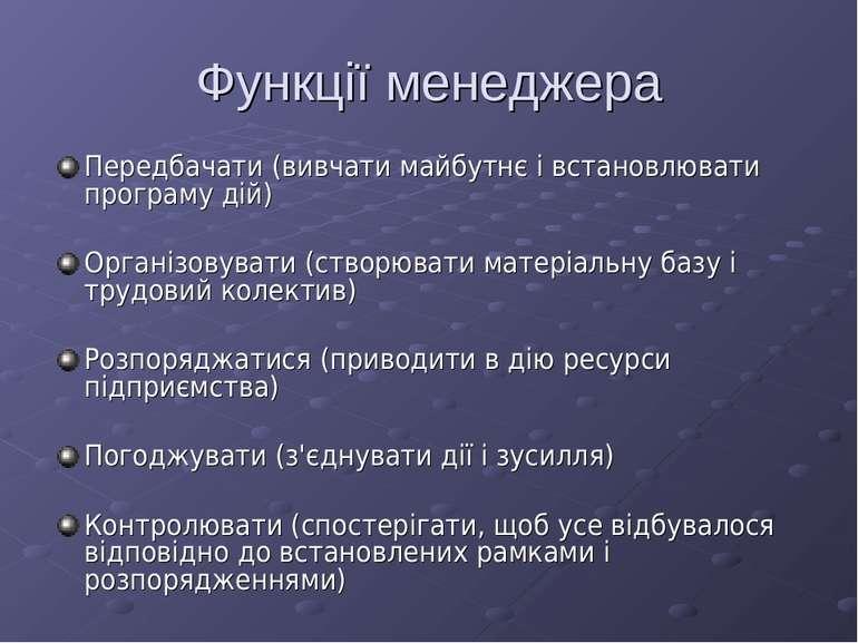 Функції менеджера Передбачати (вивчати майбутнє і встановлювати програму дій)...
