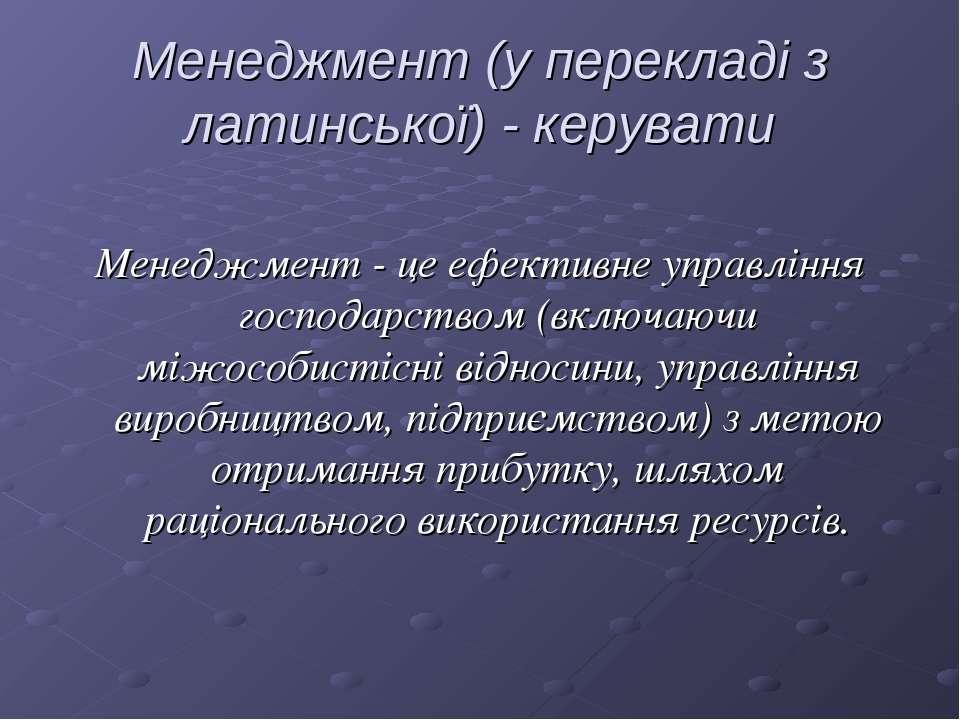 Менеджмент (у перекладі з латинської) - керувати Менеджмент - це ефективне уп...