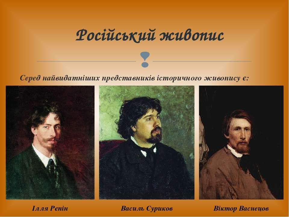 Серед найвидатніших представників історичного живопису є: Російський живопис ...