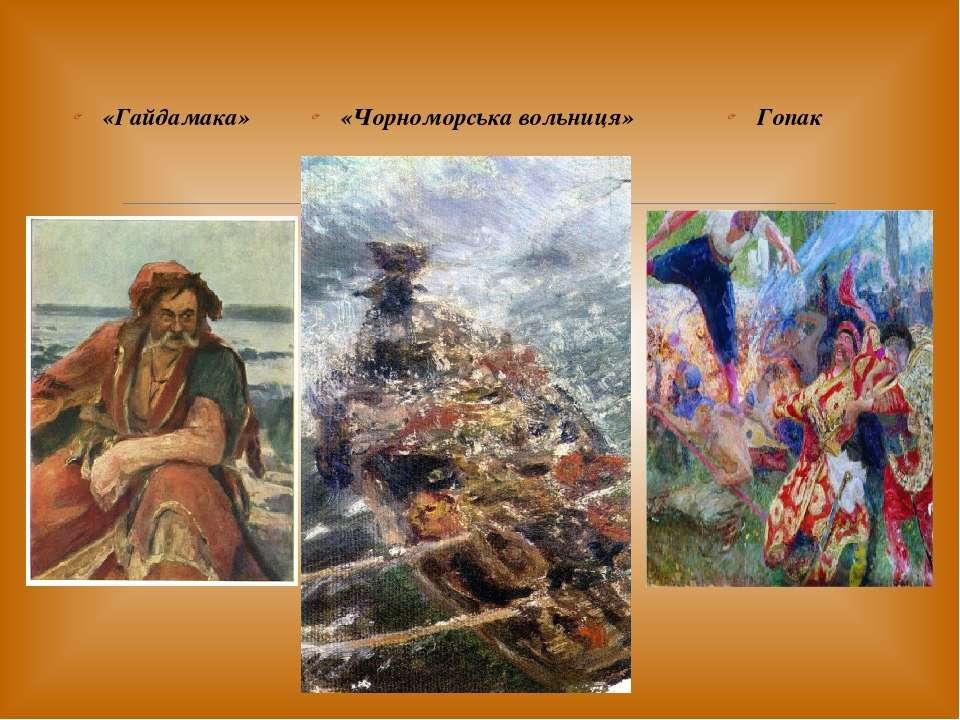 «Гайдамака» «Чорноморська вольниця» Гопак