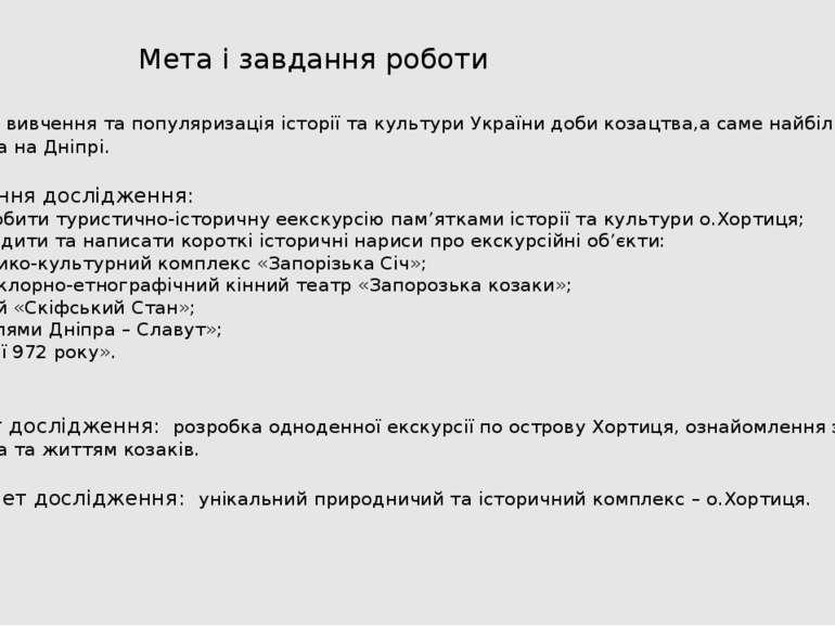 Мета і завдання роботи Мета: вивчення та популяризація історії та культури Ук...