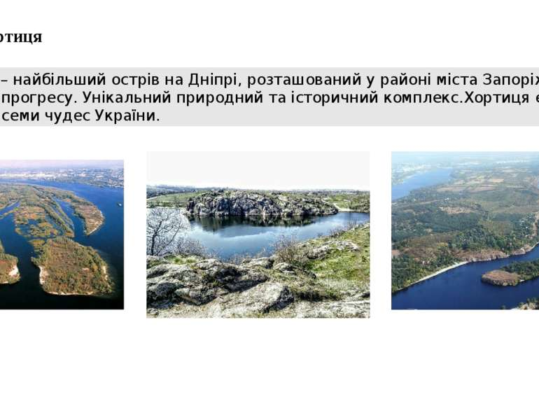 Хортиця Хортиця – найбільший острів на Дніпрі, розташований у районі міста За...